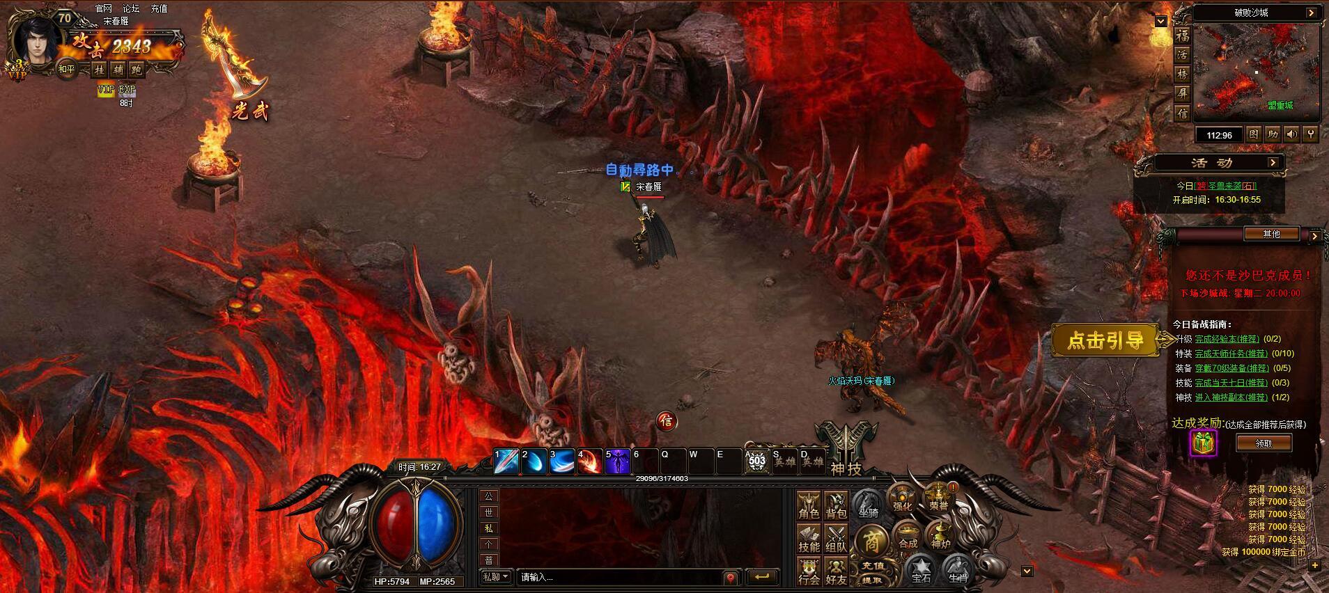 死神传奇游戏截图2