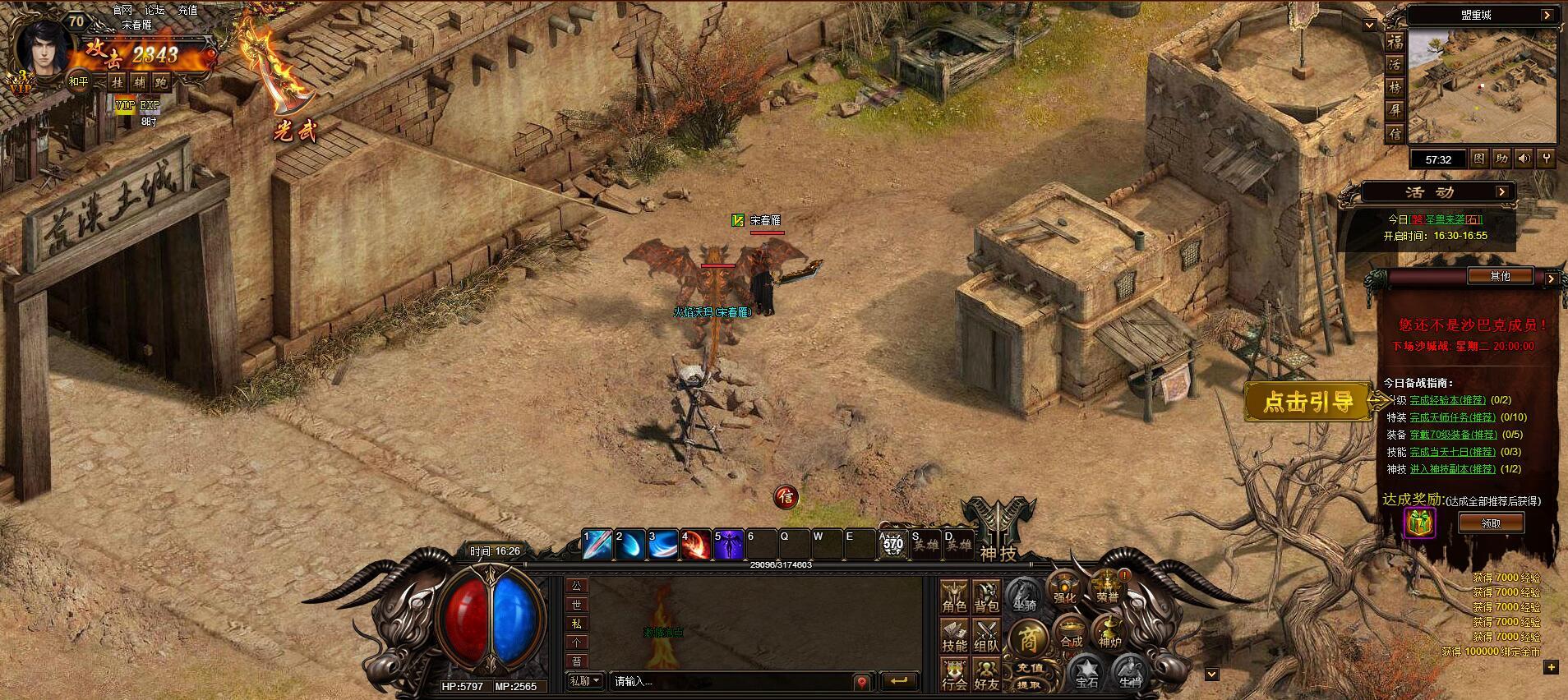 死神传奇游戏截图5