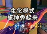 【神沫】火线精英生化模式超神秀