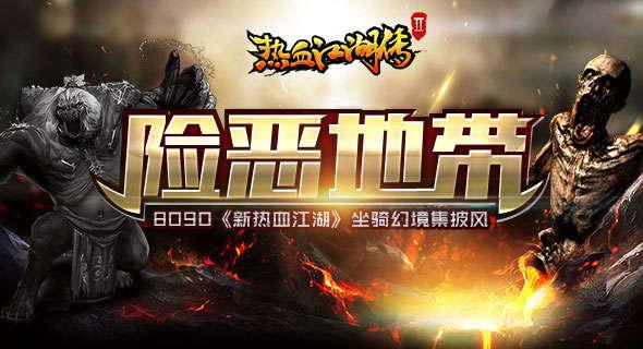 《新热血江湖》坐骑幻境集披风