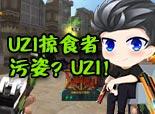 【青黛解说】UZI掠食者生化1800分秀