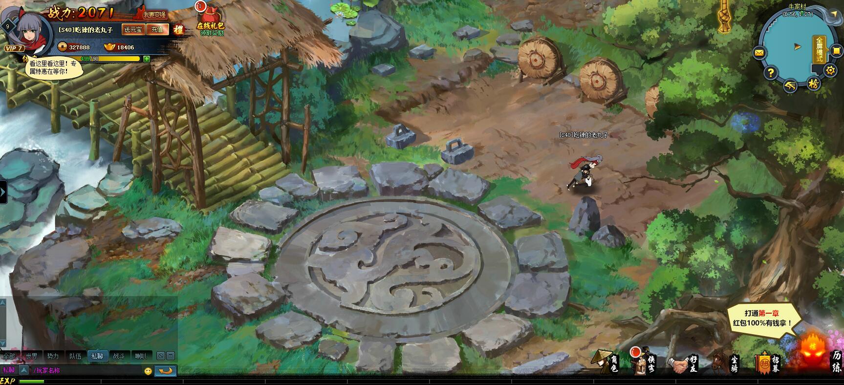 斗之侠游戏截图4