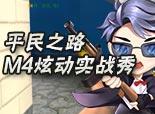 【玉米解说】平民之路 M4炫动实战