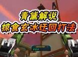 【青黛解说】玄冰剑配掠夺者 生化迂回型打法
