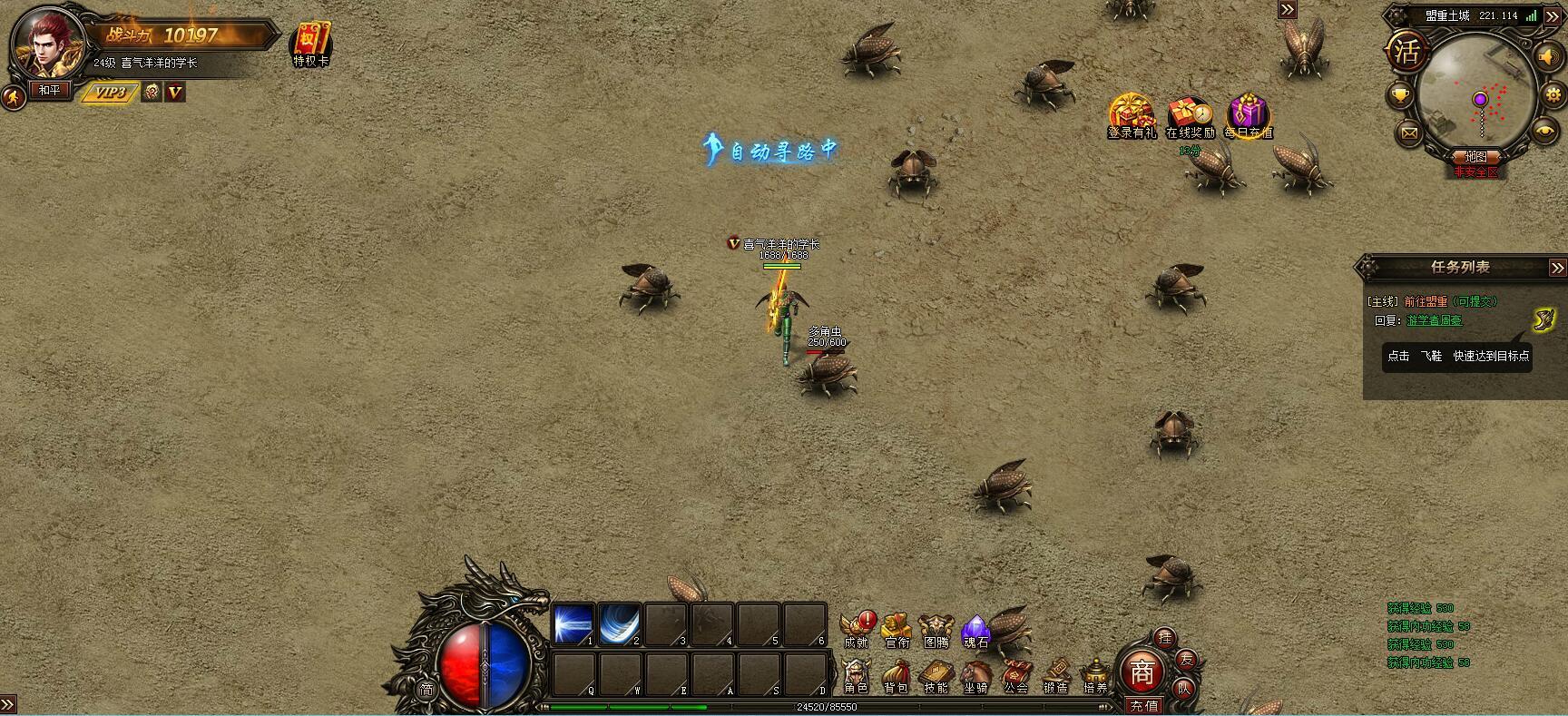 魔龙战纪游戏截图1