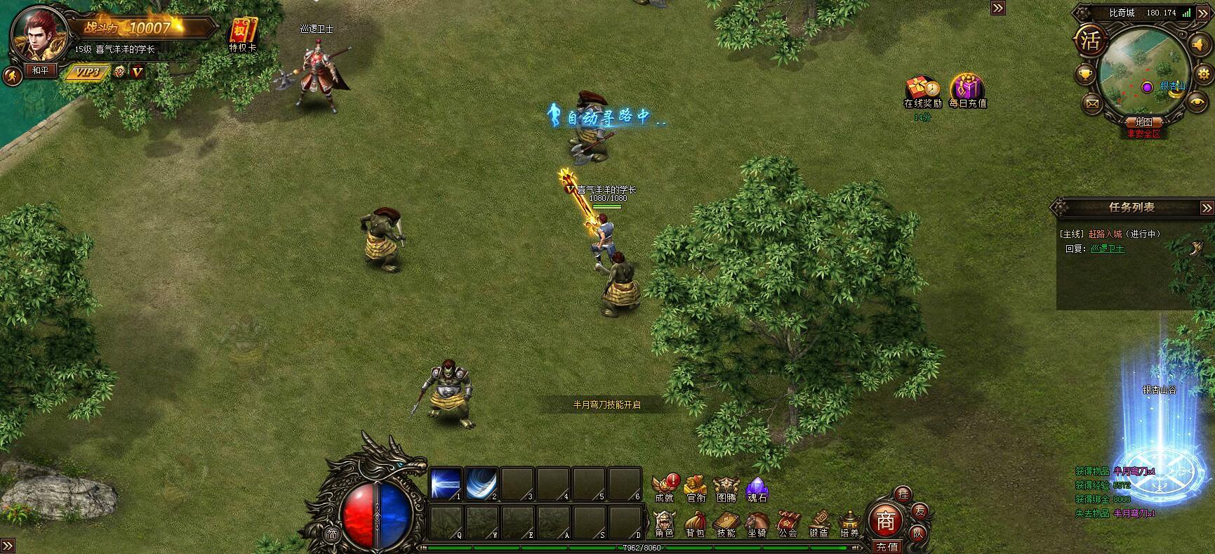 魔龙战纪游戏截图5