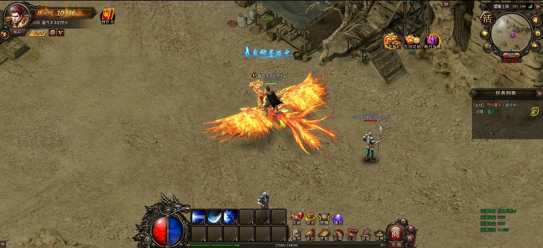 魔龙战纪游戏截图2