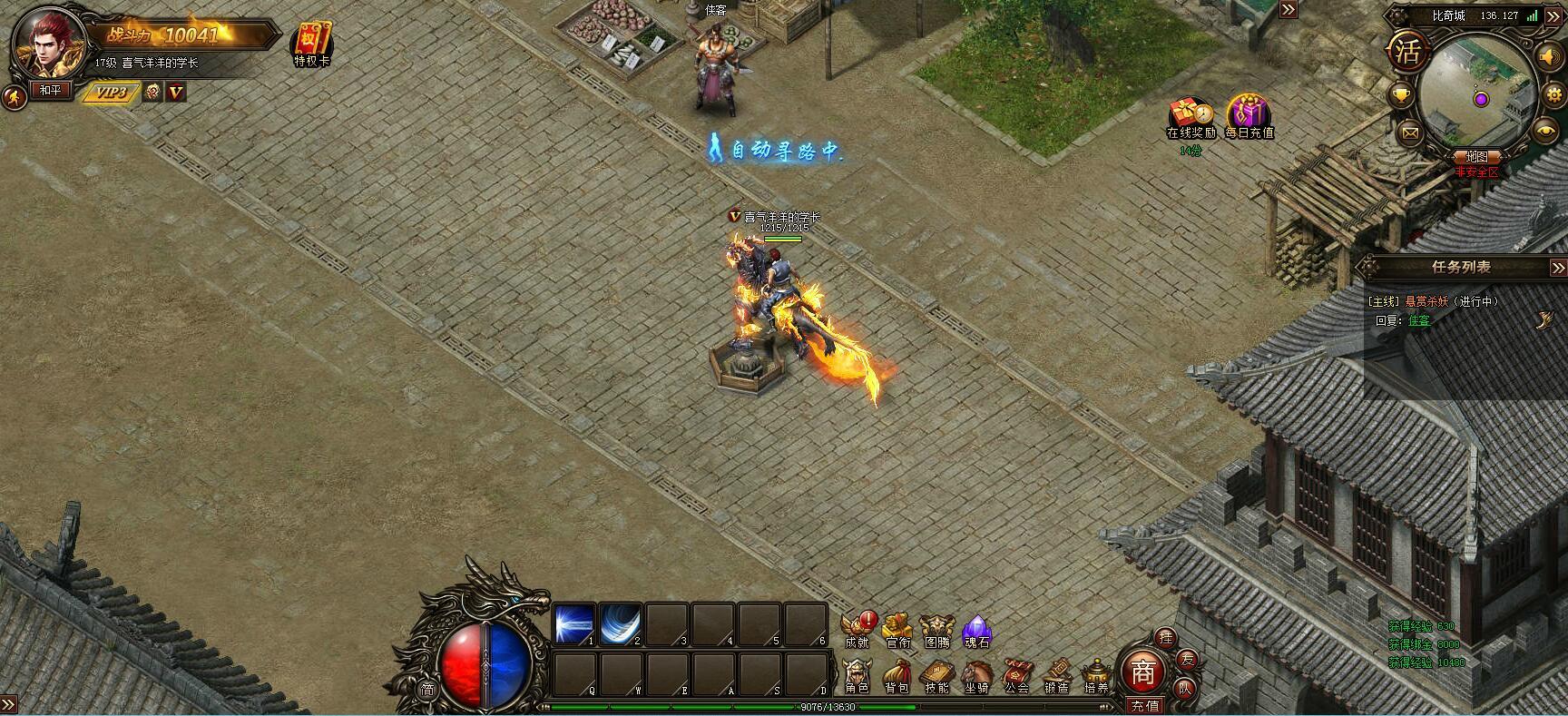 魔龙战纪游戏截图4
