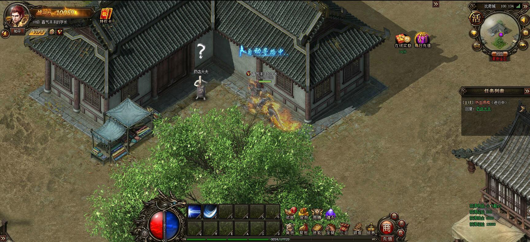 魔龙战纪游戏截图3