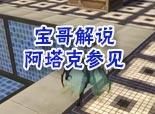 【宝哥解说】暗夜征服者阿塔克实战秀
