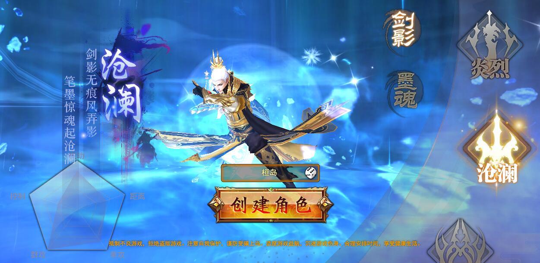 蜀山外传3D游戏截图1