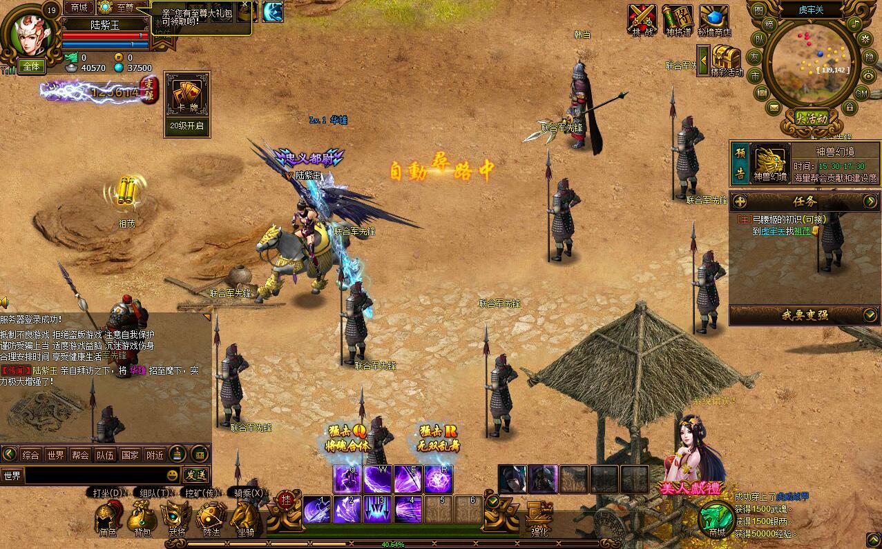 战士三国游戏截图3