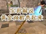【宝哥解说】黄金双棍评测&实战秀