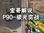 【宝哥解说】P90极光评测&实战秀