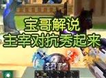 【宝哥解说】新模式主宰对抗秀一波