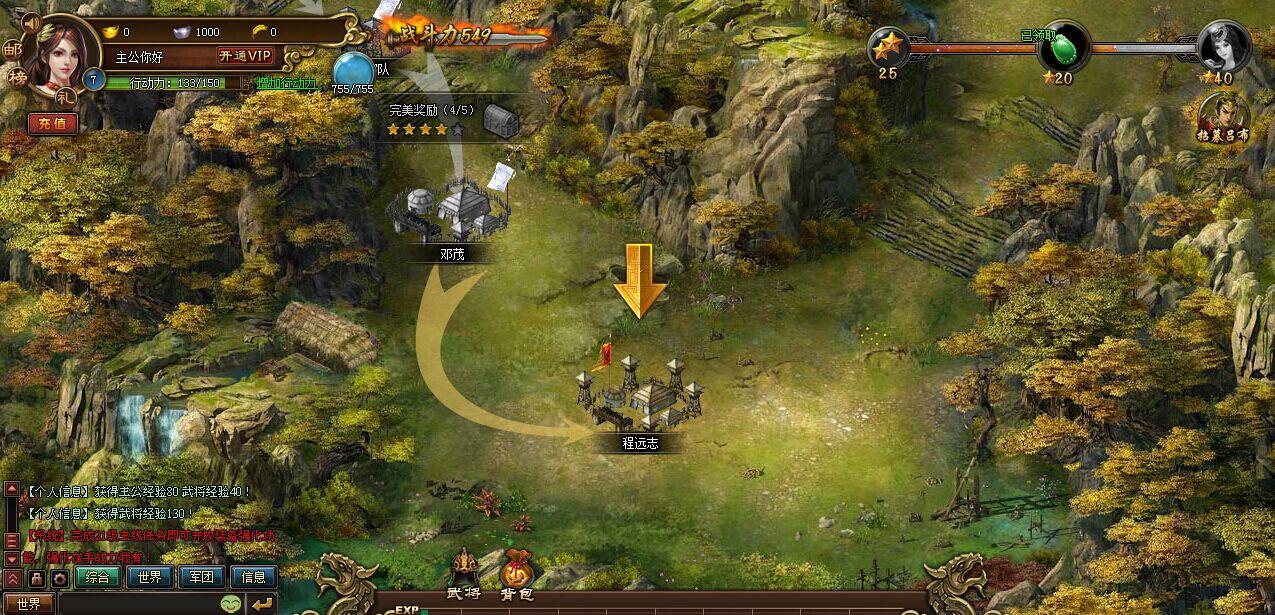 苍穹三国游戏截图3