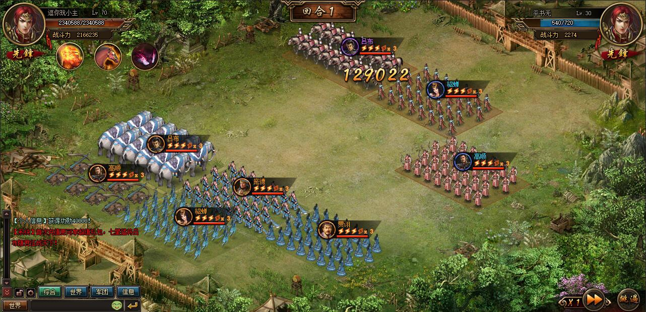 铁血战国游戏截图2