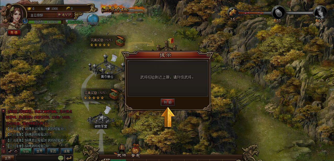 苍穹三国游戏截图4