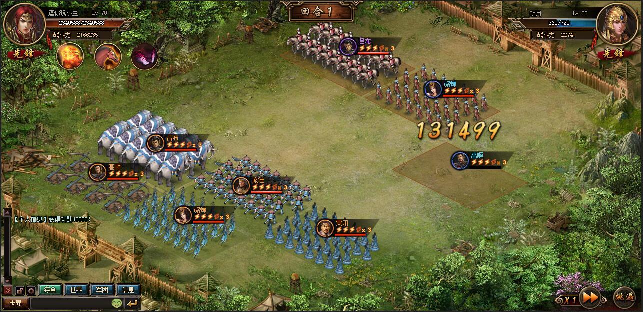 铁血战国游戏截图5