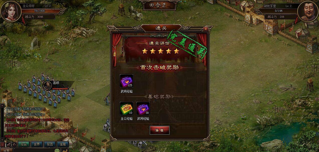 苍穹三国游戏截图5