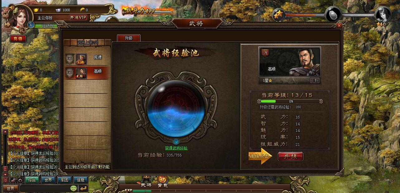 苍穹三国游戏截图1