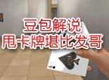 【豆包解说】大师卡牌玩护送行动