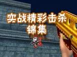 【影杀解说】实战精彩片段集锦