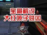 【宝哥解说】AA12红锋凶的一批