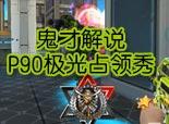 【鬼才解说】P90极光占领模式实战秀