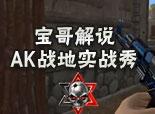 【宝哥解说】AK47战地评测&实战 免费的AK