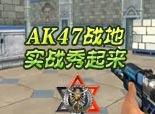 【叶小修】AK47战地道具秀起来
