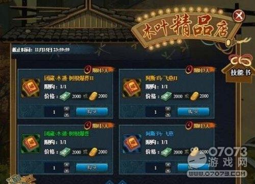 火影忍者ol更新内容一览-11月9日