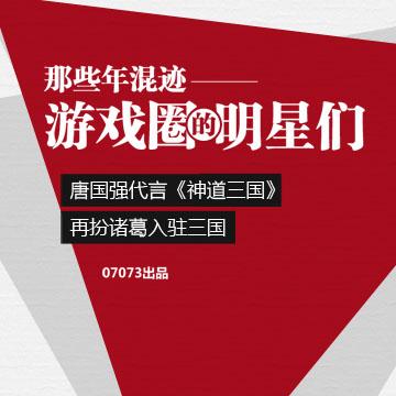 唐国强代言《神道三国》 再扮诸葛入驻三国