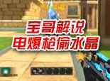 【宝哥解说】主宰对抗 电爆枪偷水晶