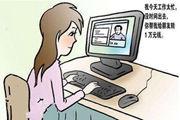 网恋是一种怎样的体验
