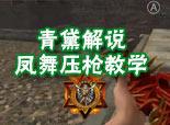 【青黛解说】M4A1凤舞压枪教学