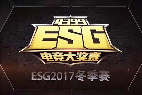 ESG2017冬季赛宣传视频