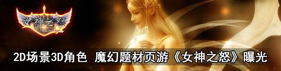 3D游戏角色页游《女神之怒》曝光