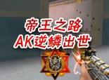 【宝哥解说】帝王之路 AK47逆鳞降世