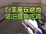 【影杀解说】白羊座玩绝地强势第一