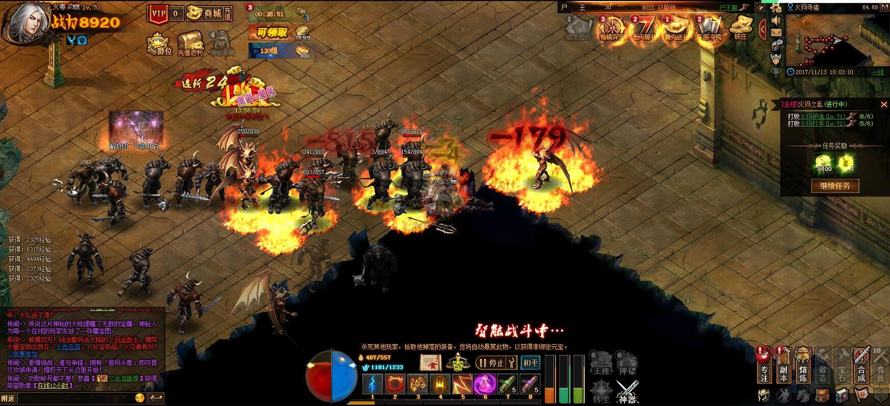 龙魂之怒游戏截图3