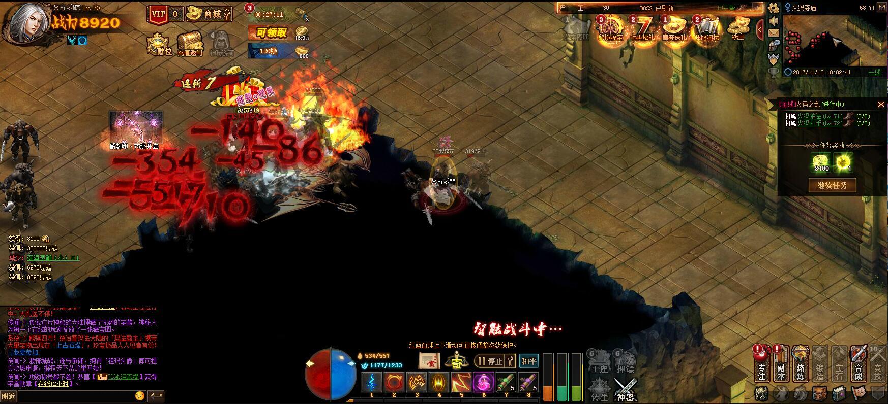 龙魂之怒游戏截图2