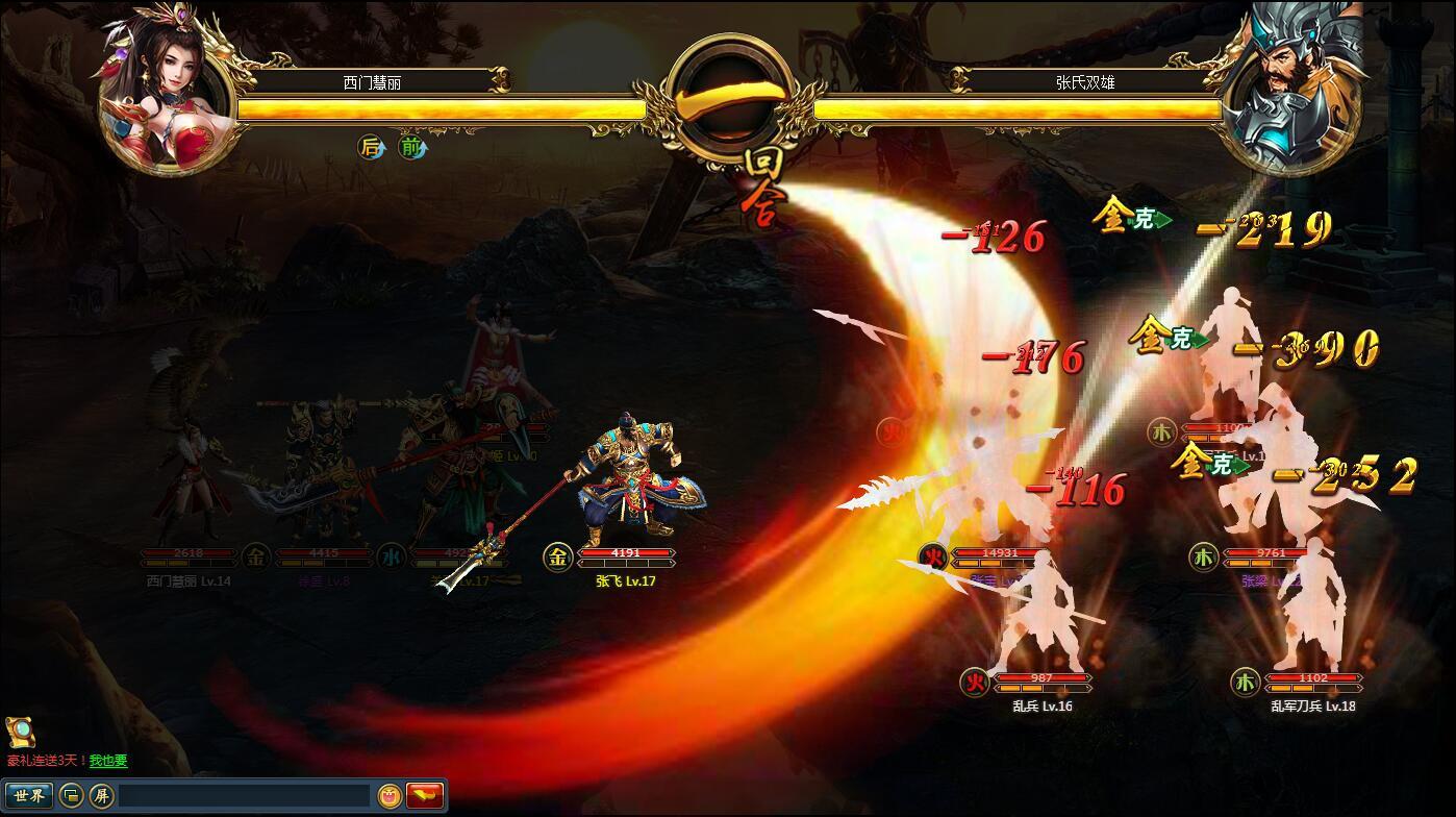 侠客江湖游戏截图3