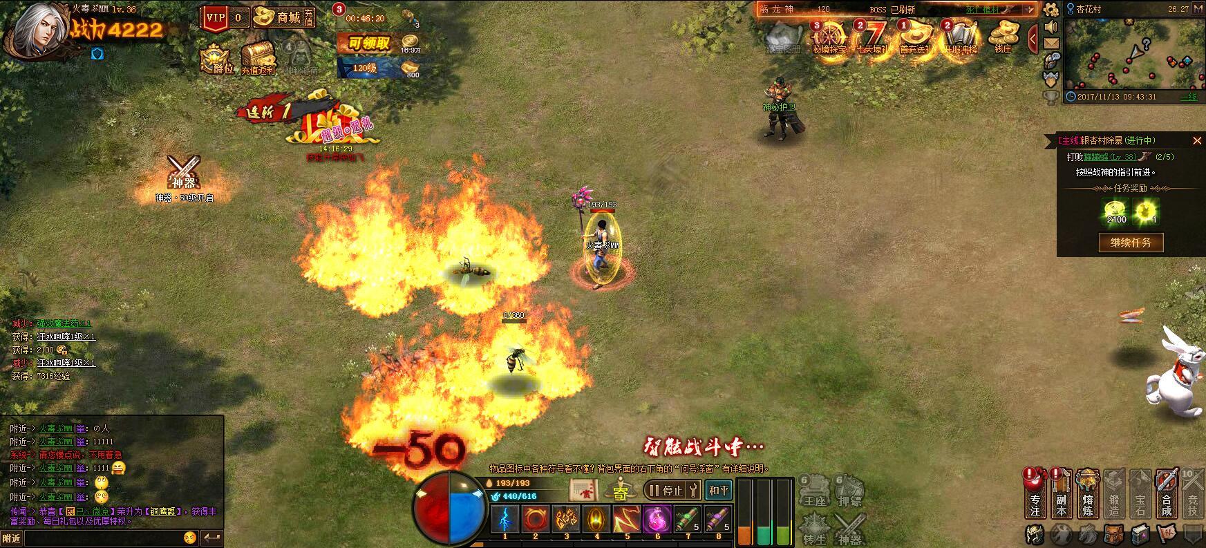 龙魂之怒游戏截图4