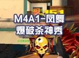 【神沫解说】M4A1凤舞爆破杀神秀
