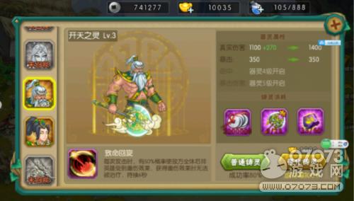 葫芦娃山神使者法宝与器灵解析