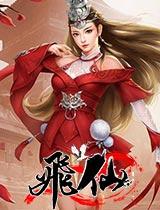 飞仙online
