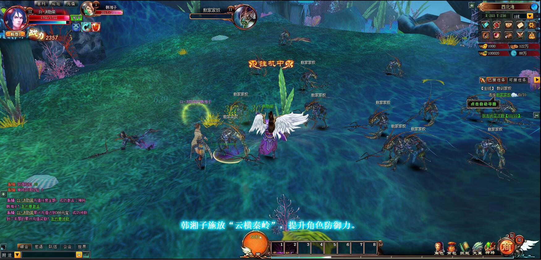 飞仙online游戏截图5