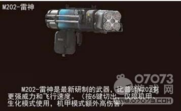 枪林弹雨超级武器一览