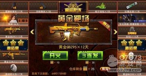 枪林弹雨黄金靶场更新一览